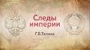 Профессор МПГУ Г.В.Талина. Следы империи. Железная рука Иван Грозный, Петр I и Иосиф Сталин