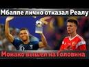 Мбаппе отказал Реалу, Переса критикуют за продажу Роналду, Монако сделал предложение Головину