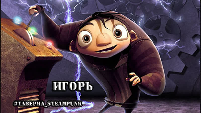 Игорь 2008 ТАВЕРНА_STEAMPUNK