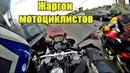 Vlog Жаргон мотоциклистов