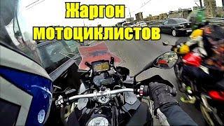 Vlog Жаргон мотоциклистов.