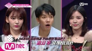 PRODUCE48 [2회] ′대박 예감′ 이승기 대표님은 열일 중! 180622 EP.2
