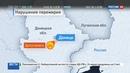 Новости на Россия 24 • В Донецке заявляют о нарушении хлебного перемирия Киевом