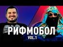 РИФМОБОЛ VOL 1 Big Russian Boss и Паша Техник