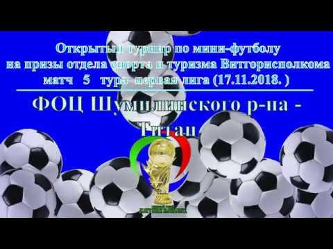 ФОЦ Шумилинского р на -Титан