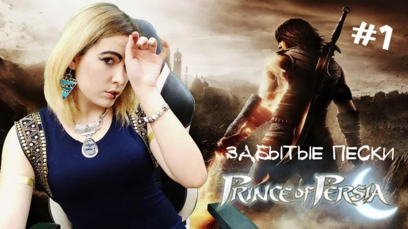 Prince of Persia: The Forgotten Sands ► Ностальгия по Забытым Пескам 1