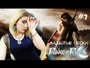 Prince of Persia The Forgotten Sands ► Ностальгия по Забытым Пескам 1