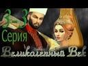 The Sims 4 сериал Великолепный век Machinima с озвучкой