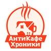 АнтиКафе Хроники | Вологда
