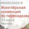 Жонглёрская конвенция по перекидкам #passcon2018