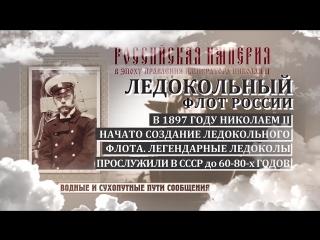 11_Серия_Эпоха Николая II_Ледоколы_Подводный флот