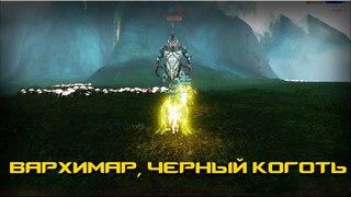 Вархимар, Черный Коготь Новый рейдовый босс ArcheAge 4.5