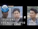 1 Percent of Friendship I 1%의 우정 – Ep.10 [ENG/2018.08.14]