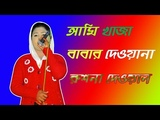 bangla new folk song