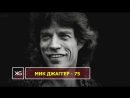 Мику Джаггеру 75