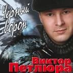 Петлюра Виктор альбом Черный ворон