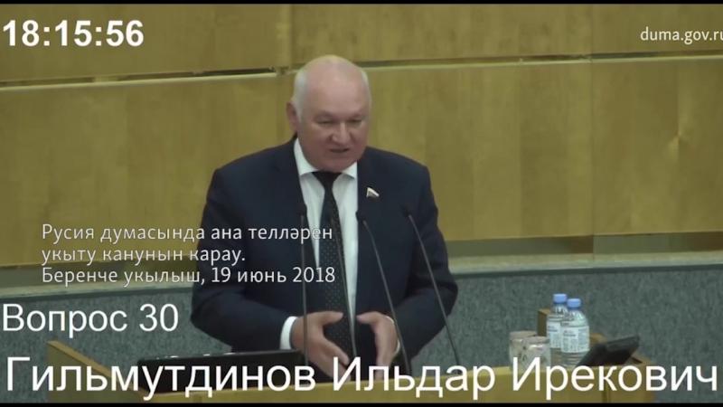 Русия думасы депутатлары телләр канунын ничек кабул итте?