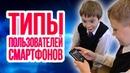 ТИПЫ ПОЛЬЗОВАТЕЛЕЙ СМАРТФОНА / ТЕЛЕФОНА