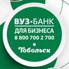 ВУЗ-Банк для бизнеса Тобольск