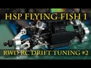 HSP Flying Fish 1 Tuning RC Drift 2 Замена платформа амортизатор кулак рычаг подвески спур