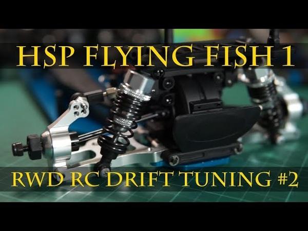 HSP Flying Fish 1. Tuning RC Drift 2. Замена платформа, амортизатор, кулак, рычаг подвески, спур