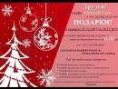 Новогодний розыгрыш призов Копи центр г Хойники 31 12 2017