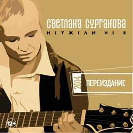 Сурганова и Оркестр альбом Неужели не я