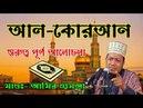 Al Quraner Fojilot O Gurutto - Mufti Maulana Amir Hamza New Islamic Bangla Waz Mahfil 2018