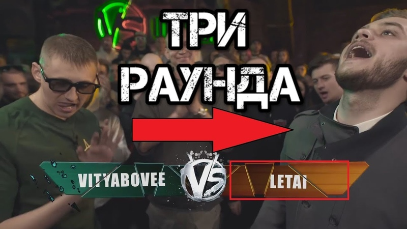 LeTai (Летай) - Все три (3) раунда! против ViTYABOVEE (Витя Бови) VERSUS ВЕРСУС FRESH BLOOD этап 2