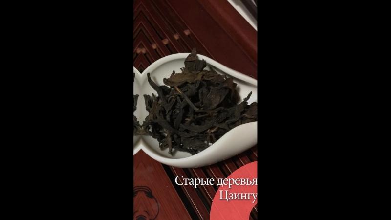 Красный дикий чай Старые деревья Цзингу