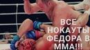 ФЕДОР ЕМЕЛЬЯНЕНКО! ВСЕ НОКАУТЫ ПОСЛЕДНЕГО ИМПЕРАТОРА В ММА! FEDOR EMELYANENKO! ALL NOKUATS IN MMA