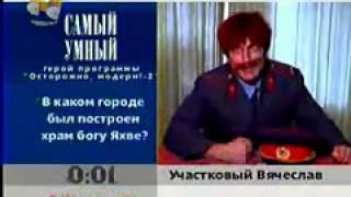 Самый умный герой программы Осторожно, модерн-2 (СТС 2003)