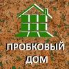 ПРОБКОВЫЙ ДОМ/Пробковые покрытия для пола и стен