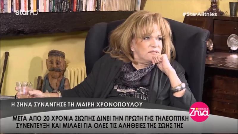 Μαίρη Χρονοπούλου, Τι κυττάνε οι γυναίκες πρώτα σ ένα άντρα που τους αρέσει