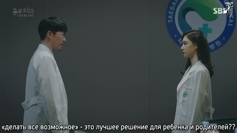 [FSG Baddest Females] Heart Surgeons   Торакальная хирургия - 12 серия (рус.саб)