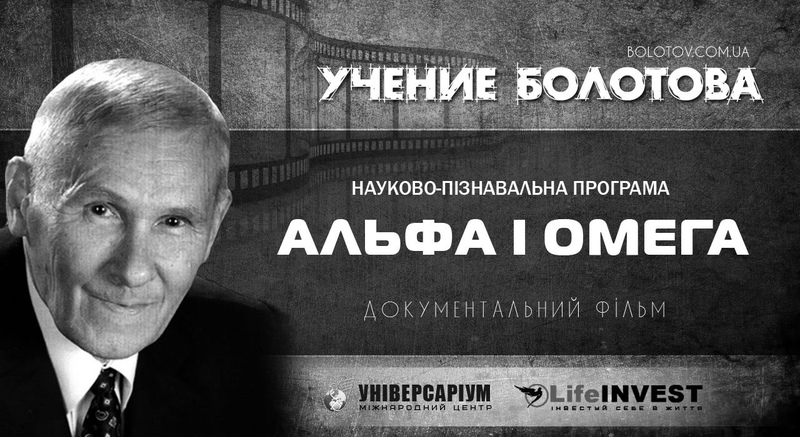 Болотов Борис Васильович в науково пізнавальній програмі Альфа і Омега