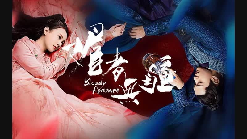 Bloody Romance 07