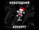 Новогодний розыгрыш от Twin Pigs Tattoo