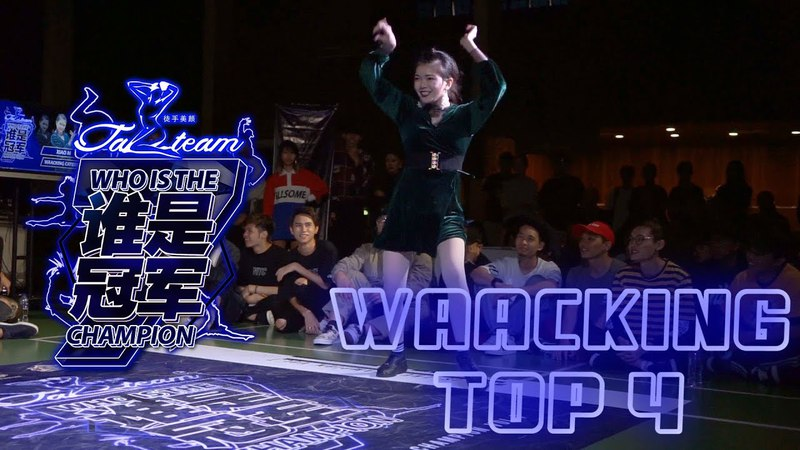Who Is The Champion Vol.7 | Waacking Top 4 | Jeem VS Xiao M
