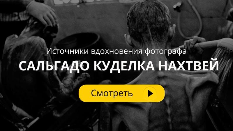 Источники вдохновения фотографа Сальгадо Куделка Нахтвей Медведев