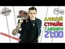 По Волнам с Тынку - В Гостях Алексей СТРАЙК