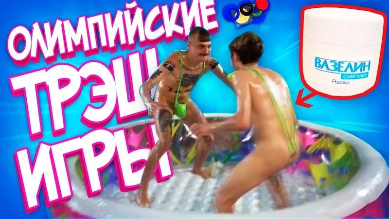 ВОЛЬНАЯ БОРЬБА В БАССЕЙНЕ С ВАЗЕЛИНОМ (Олимпийские ТРЭШ ИГРЫ 2016)