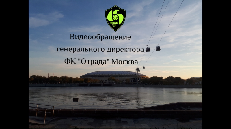 Видеообращение генерального директора ФК Отрада Москва