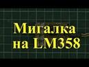Как сделать мигалку на LM358 своими руками имитирующую дыхание