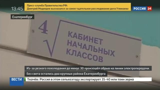 Новости на Россия 24 • Урал и Сибирь сковали рекордные для ноября морозы