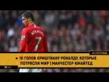 ● 10 голов Криштиану Роналду, которые  потрясли мир | Манчестер Юнайтед