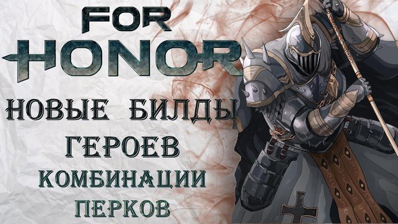 For Honor - Новые билды героев / Комбинации перков / Как активировать 3 перка?