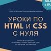 Уроки по HTML и CSS с нуля   Клуб программистов