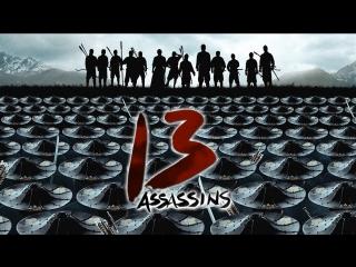 Тринадцать убийц | 13 Assassins | Jsan-nin no shikaku (2010)