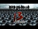 Тринадцать убийц | 13 Assassins | Jûsan-nin no shikaku (2010)